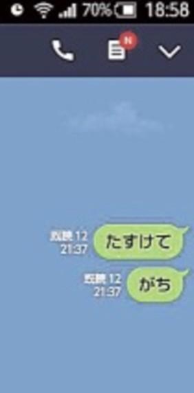 東名高速死亡事故、被害者次女「たすけてがち」LINE実況
