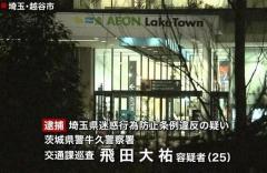 茨城県警の巡査が女子高生のスカートの中を盗撮 埼玉