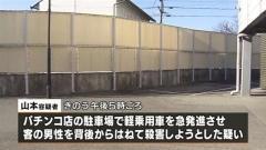 殺人未遂で新聞配達員逮捕「目が合い殺してやろうと」 兵庫
