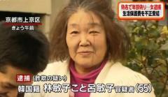 生活保護費を不正受給、韓国籍の女逮捕 偽名も