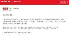 NGT48運営「マスコミのみなさん 取材を自粛をしてください」