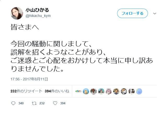 宮迫との不倫疑惑の小山ひかる、Twitterで謝罪