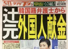 立憲・辻元、外国人から献金受けていた 国対委員長辞任は否定