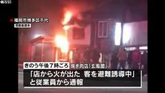 有名焼き肉店で火事、病院に2人搬送 福岡