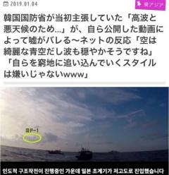 「主観的で一方的」=韓国反論動画にあぜん−防衛省