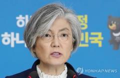 韓国・康京和外相、国連人権理事会で「慰安婦」言及を検討