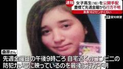 愛知・豊橋市の16歳女子高生が行方不明 警察が公開捜査