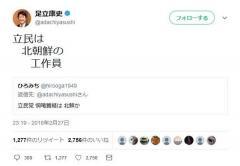 維新・足立議員「立民は北朝鮮の工作員」とツイッターで中傷