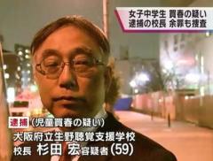 15歳少女に1万円渡しわいせつ行為 支援学校の校長逮捕 大阪