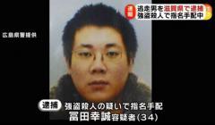 広島強盗殺人 指名手配の容疑者、滋賀で逮捕 逃走1週間