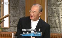 大谷翔平の3試合連続HRに「まぐれ」張本勲氏に批判の声
