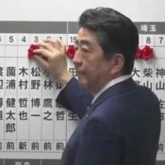 安倍首相 与党大勝も笑顔なく「謙虚に」「誠実に」繰り返す