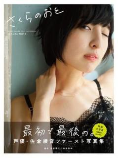 佐倉綾音:初の写真集が発売前に異例の増刷決定 予約殺到