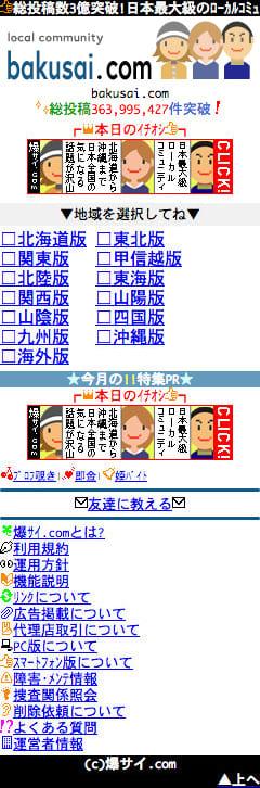 爆サイ.comモバイル版インデックススクリーンショット