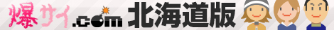 爆サイ.com 北海道版
