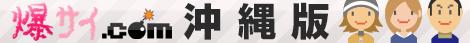 爆サイ.com 沖縄版