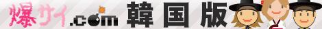 爆サイ.com 韓国版
