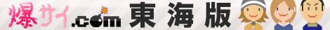 爆サイ.com 東海版