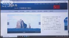 中国「尖閣領有権」主張ウェブサイト 日本語版開始のイメージ画像