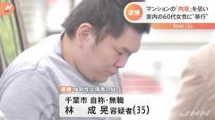 """マンションの「内見」を装い 案内の60代女性に""""暴行"""" 千葉"""
