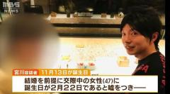 35人と同時交際か 誕生日偽り複数女性からプレゼント詐取疑いで男を逮捕