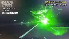 「前が一瞬見えなく」高速で対向車からレーザー照射 愛知のイメージ画像
