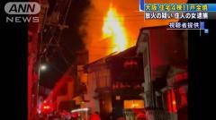 大阪で住宅4棟11戸全焼 放火疑い住人74歳女を逮捕のイメージ画像