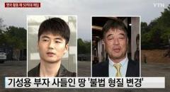 """""""農地法違反""""「猿真似」韓国サッカー選手キ・ソンヨンの父親、初公判で容疑を「否認」"""