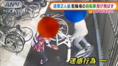 """""""迷惑2人組""""自転車投げ飛ばし…パイロンも 茨城県ひたちなか市のイメージ画像"""