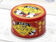 カルディの缶詰『上海風スペアリブ』は白米のせを推奨したい濃厚コクまろ甘辛な……のイメージ画像