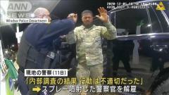 米軍勤務の黒人男性にスプレー噴射 警察官を解雇のイメージ画像