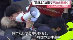 処理水の海洋放出に抗議で不法占拠続く 韓国・ソウルの日本大使館前のイメージ画像