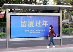 帰省しない人に特典 中国で続出のイメージ画像