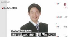 NHK大河ドラマ出演俳優に罰金70万円の略式命令 児童ポルノ禁止法違反 長野のイメージ画像