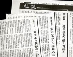 朝日新聞社説に感じる「媚中体質」 極端に恐れる日本の軍事行動参加 念仏のよう唱える「対話」「協調」「共存」のイメージ画像