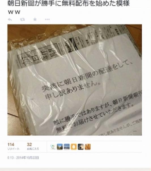 捏造慰安婦問題!の嘘つき新聞→