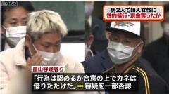男2人で知人女性に性的暴行…20万円奪う 神奈川のイメージ画像