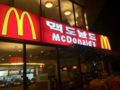 韓国マクドナルドの更衣室に隠しカメラ、従業員を逮捕のイメージ画像