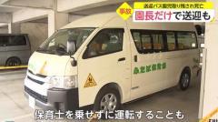 福岡県5歳園児死亡 園長だけで送迎も 送迎バスに園児取り残されのイメージ画像