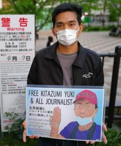 ミャンマー在住・北角裕樹さん「虚偽のニュースを広めた疑い」で起訴のイメージ画像