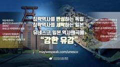 韓国市民団体「VANK」、日本政府を批判するポスター制作=「ドイツと対比」させて批判のイメージ画像