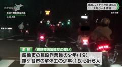 深夜に習志野市から千葉市を改造バイクで集団暴走か 少年6人を逮捕のイメージ画像