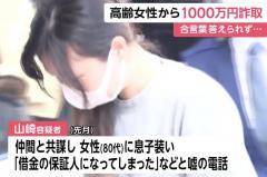 高齢女性から1000万円詐取 合言葉答えられず... 東京のイメージ画像