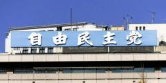 自民滋賀県連の事務局長、19歳少女への強制性交容疑で逮捕「私の中では合意の出来事」のイメージ画像