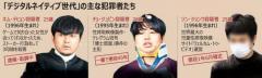 高秘匿かつ残酷…韓国90年代生まれ「デジタルネイティブ世代」の犯罪者たちのイメージ画像