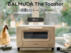 デザイン家電のバルミューダが5Gスマホ発売へ、京セラが製造しソフトバンク独占ものイメージ画像