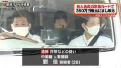偽造カード使い350万円相当詐取 中国人の女逮捕 渋谷のイメージ画像
