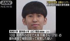 佐賀・高齢女性殺害 長崎大生のハンマーが凶器のイメージ画像