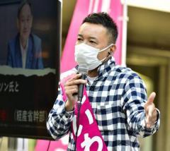 山本太郎氏 九州でゲリラ街宣 コロナ禍で進行の「火事場泥棒」に警鐘