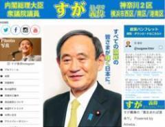 菅首相が官房機密費のうち87億円を領収証なしで支出! 総裁選出馬表明前日には9000万円を自分が自由に使える金に振り分けのイメージ画像